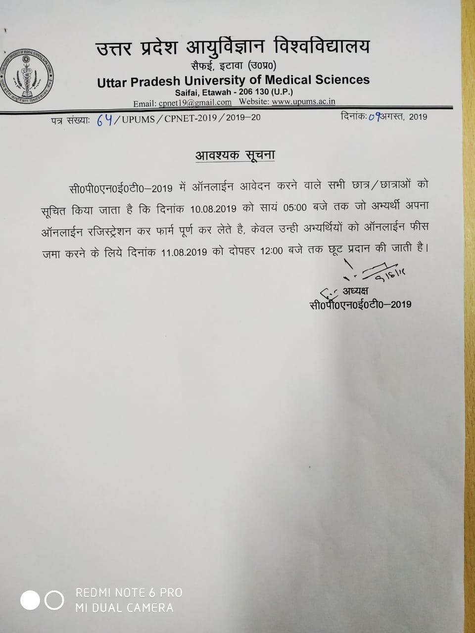 Official website of the Uttar Pradesh University of Medical